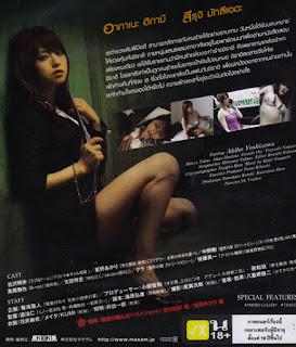 SP Woman (2012)