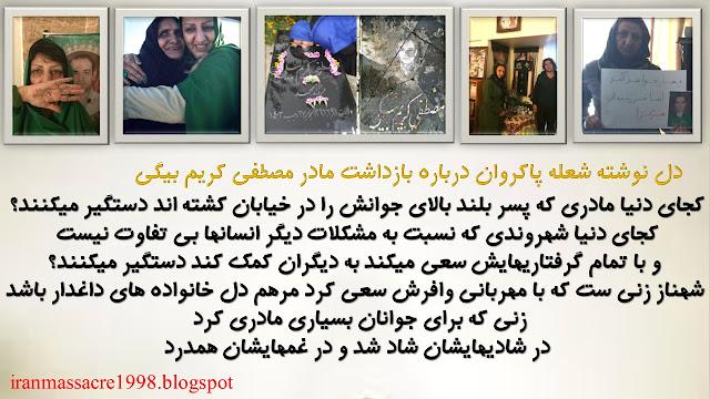 دل نوشته مادر ریحانه جباری در ارتباط با بازداشت خانم شهناز اکملی