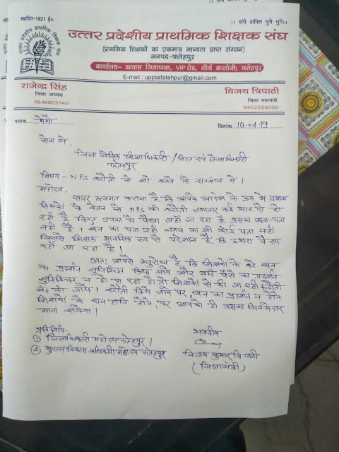 uppss fatehpur ने nps कटौती शो,नवनियुक्त शिक्षकों के वेतन,व 20 मार्च के अवकाश हेतु दिया ज्ञापन