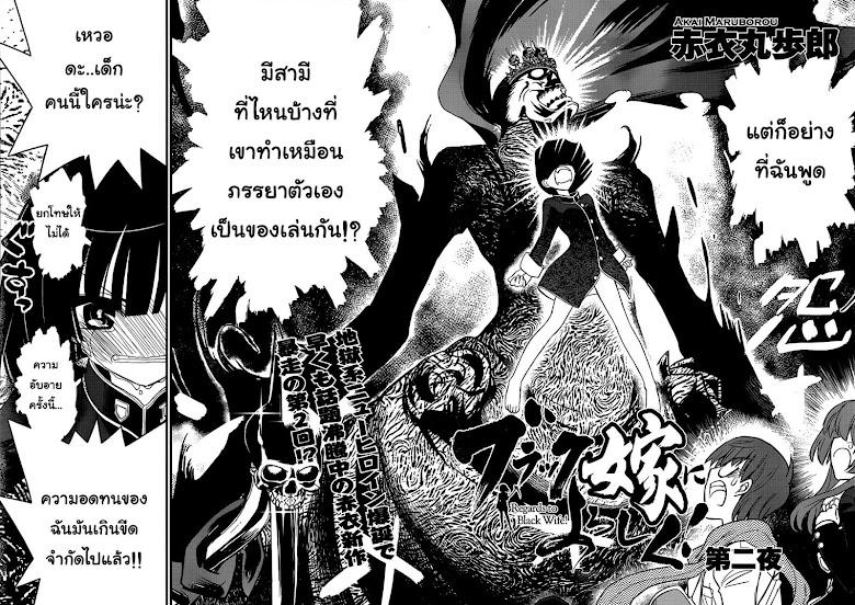Black Yome ni Yoroshiku! - หน้า 2