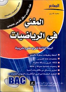 تحميل كتاب المغني الرياضيات للسنة %D8%A7%D9%84%D8%AA%D