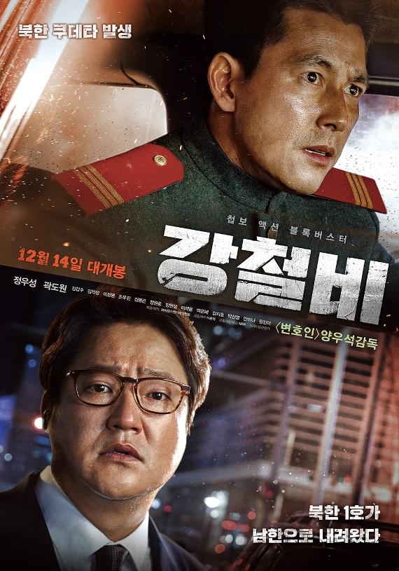 Sinopsis Steel Rain / Gangcheolbi / 강철비 (2017) - Film Korea