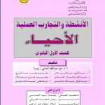 تحميل كتب منهج صف اول ثانوي pdf اليمن %25D8%25A3%25D8%25AD%25D9%258A%25D8%25A7%25D8%25A1%2B-%2B%25D8%25A3%25D9%2586%25D8%25B4%25D8%25B7%25D8%25A9