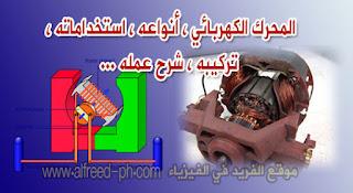 أجزاء وأنواع ومخترع المحرك الكهربائي البسيط