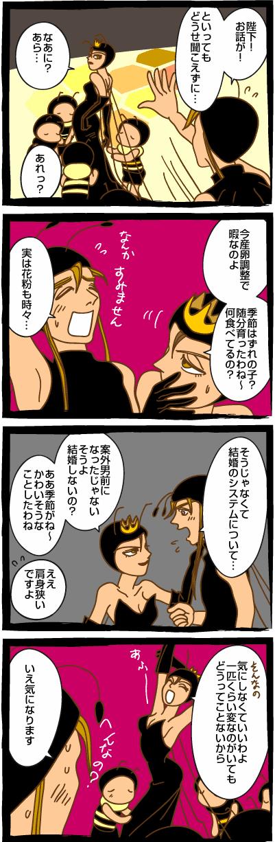みつばち漫画みつばちさん:45. ああっ女王様っ!(1)