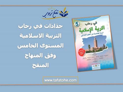 جذاذات في رحاب التربية الاسلامية المستوى الخامس وفق المنهاج المنقح