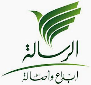 شاهد قناة الرسالة الاسلامية اون لاين بدون تقطيع