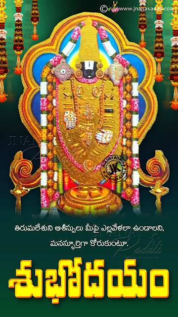 telugu good morning quotes, famous good morning messages in telugu, lord balaji png images