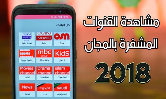 تطبيق عربي جديد لمشاهدة القنوات المشفرة بالمجان على اي هاتف أندرويد !