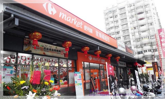 家樂福便利購台中南屯店