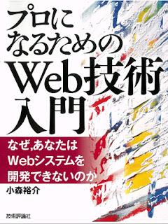 プロになるためのWeb技術入門 [Puro Ni Naru Tameno Web Gijutsu Nyumon]