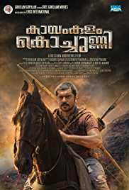 Jr. Ntr and Pooja Hegde's Kayamkulam Kochunni Movie Box Office Collection 2018 wiki, cost, profits, Kayamkulam Kochunni Box office verdict Hit or Flop, latest update Budget, income, Profit, loss on MT WIKI, Wikipedia