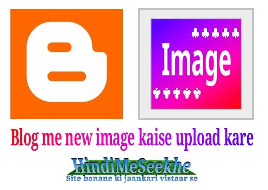 Blog me new image kaise upload kare