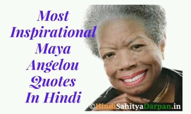Best Maya Angelou Quotes in Hindi ~ माया एंजिलो के अनमोल विचार