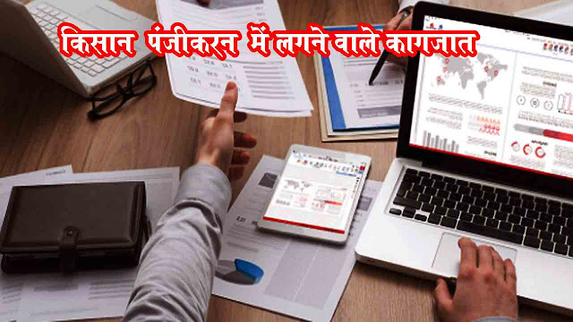 up kisan registration Document