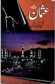 Usman Gani Ki Baten by ishtiaq ahmed