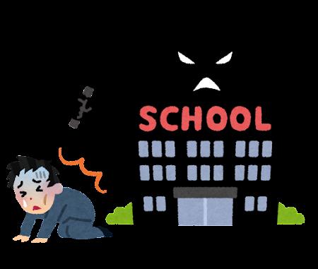 学校にこき使われる先生のイラスト(男性)