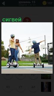 молодые люди катаются на сигвее в парке