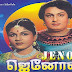Download Songs of Jenova (1953) Old Tamil Movie