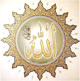 Gambar Kaligrafi Tulisan Allah