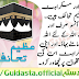 Sunehri Batain in Urdu - Nice Looking Graphics (Part-12)