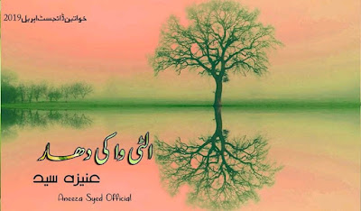 Ulti Wa Ki Dhar Episode 2 Novel By Aneeza Syed Pdf Free Download