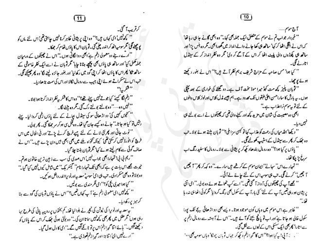 Kitab Dost: Jis Tan Lagya Ishq Kamal by Ushna Kausar Sardar
