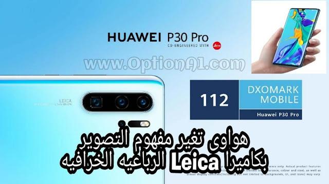 الاعلان عن Huawei P30 Pro - Huawei P30 وتغيير لمفهوم التصوير بكاميرا leica الرباعيه  هواوى بى 30 برو P30