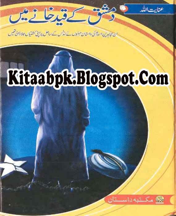 Damishq Kay Qaid Khane Mein Novel By Inayatullah Pdf Download