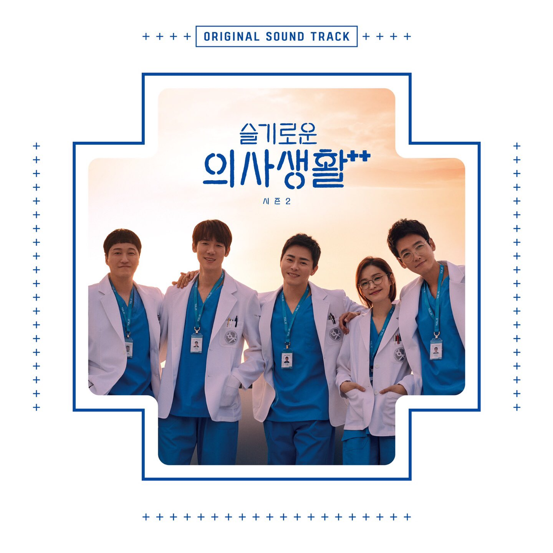 슬기로운 의사생활 시즌2 OST