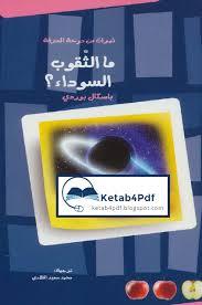 تحميل كتاب ما الثقوب السوداء pdf باسكال بوردي ، رابط تحميل مباشر مجانا ، كتب فيزياء الكون والفلك