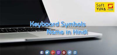 Keyboard Symbols Name in Hindi