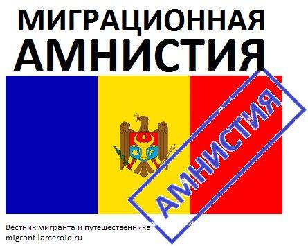 Миграционная амнистия Молдова