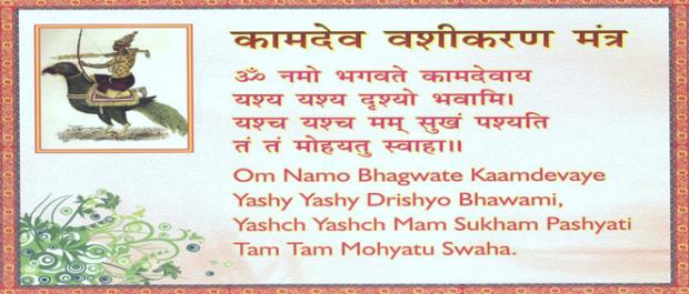 kamdev vashikaran mantra hindi मनचाहा प्यार मंत्र से पाए