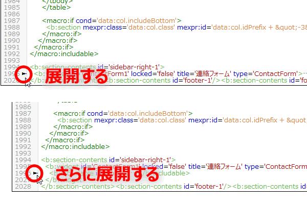 連絡フォームをページに表示する -3