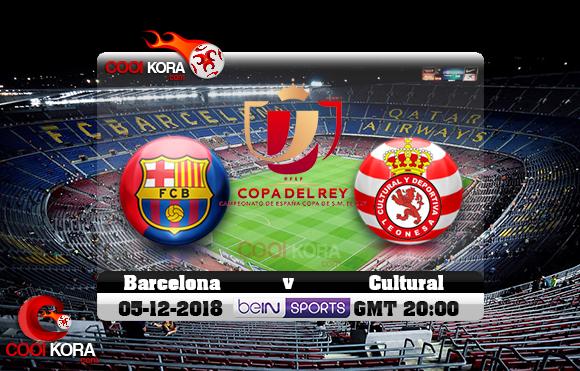 مشاهدة مباراة برشلونة وكولتورال ديبورتيفا ليونيسا اليوم 5-12-2018 في كأس ملك أسبانيا
