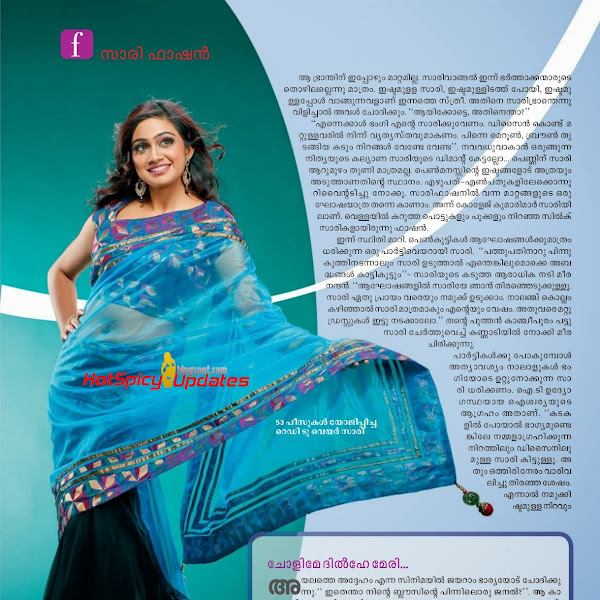 Vidya Unni latest hot navel show in saree from Grihalakshmi magazine