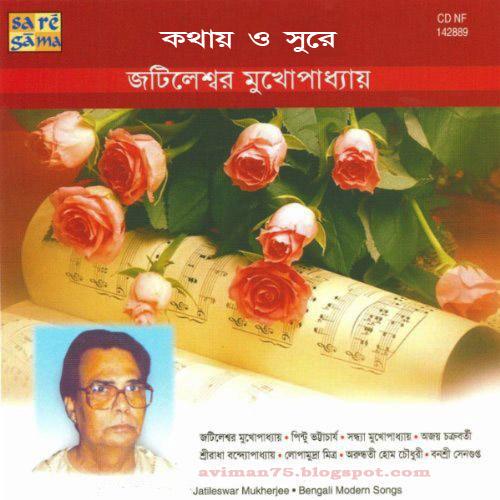 Esechhi Ami Esechhi Manna Dey: Jatileswar Mukhopadhyay / কথায় ও সুরে