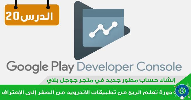 الدرس العشرون: إنشاء حساب مطور جديد في متجر جوجل بلاي للتطبيقات