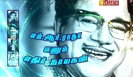 M R Radha Enum Ethir Nayagan   Vasanth TV Show