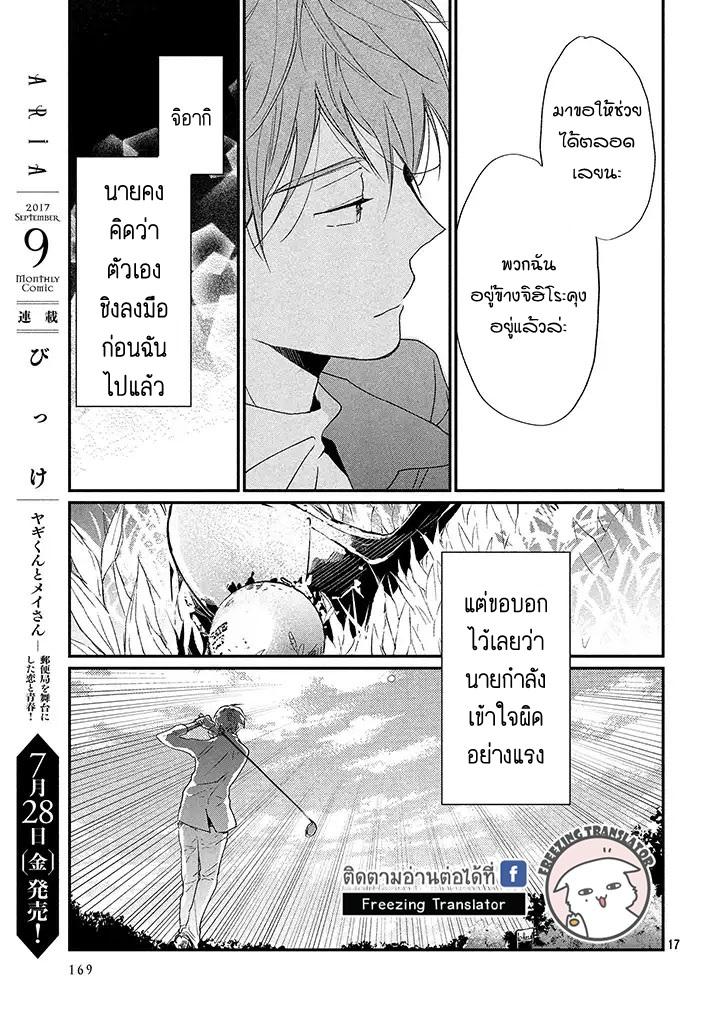 Inuwashi Momo wa Yuruganai - หน้า 17