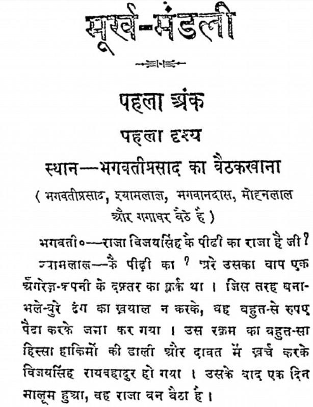 murkh-mandali-roop-narayan-मूर्ख-मंडली-रूप-नारायण