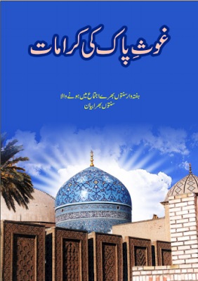 Download: Ghous Pak Abdul Qadir Jilani ki Karamat pdf in Urdu