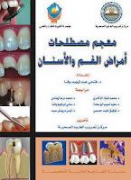 معجم مصطلحات أمراض الفم والأسنان 15966103_1003809346390018_6959054612893129921_n.jpg