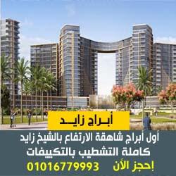 أبراج ساويرس الشيخ زايد || خصم حصري 30% للكاش