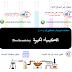 الكيمياء الحيوية  Biochemistry