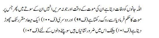 sote hue parhne ki dua in urdu