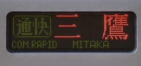 東京メトロ東西線 通勤快速 三鷹行き1 05系LED