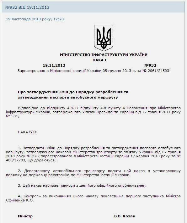 Указ министерства инфраструктуры №932