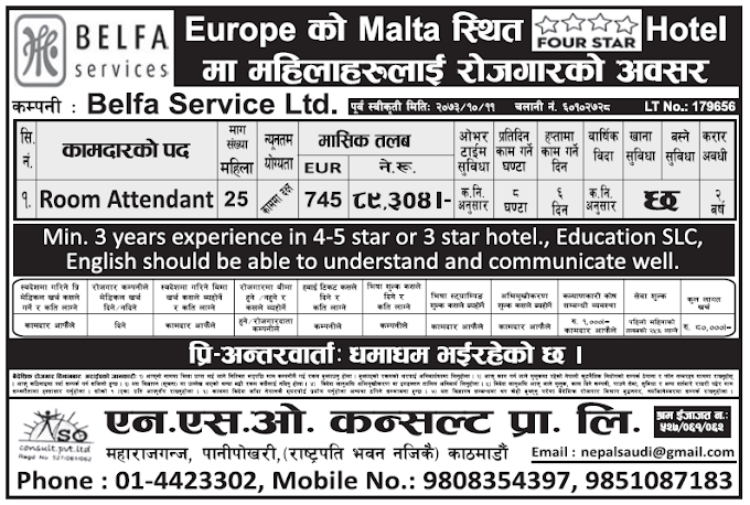 Jobs in 4 Star hotel in Malta, Europe for Nepali, Salary Rs 89,304